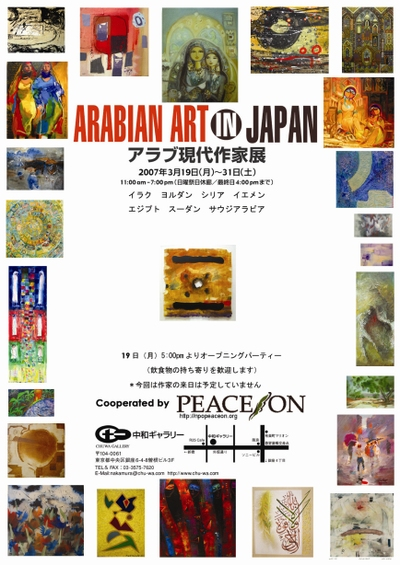 Arabian_art_in_japan2007